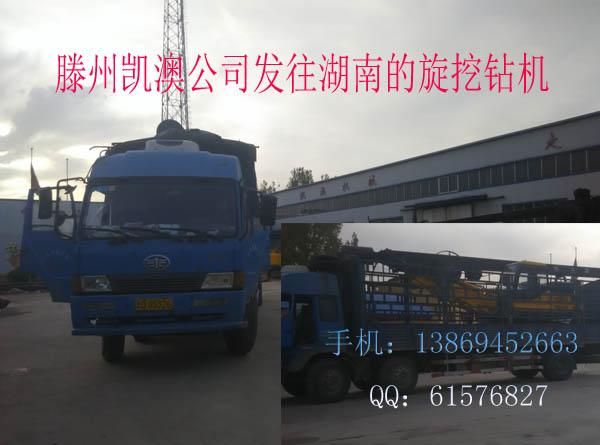 2015年4月18日发往湖南的履带式旋挖钻机