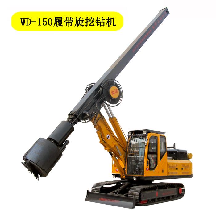 WD-150履��旋挖��C(ji)-履��旋挖�C(ji)-小(xiao)型旋挖�C(ji)